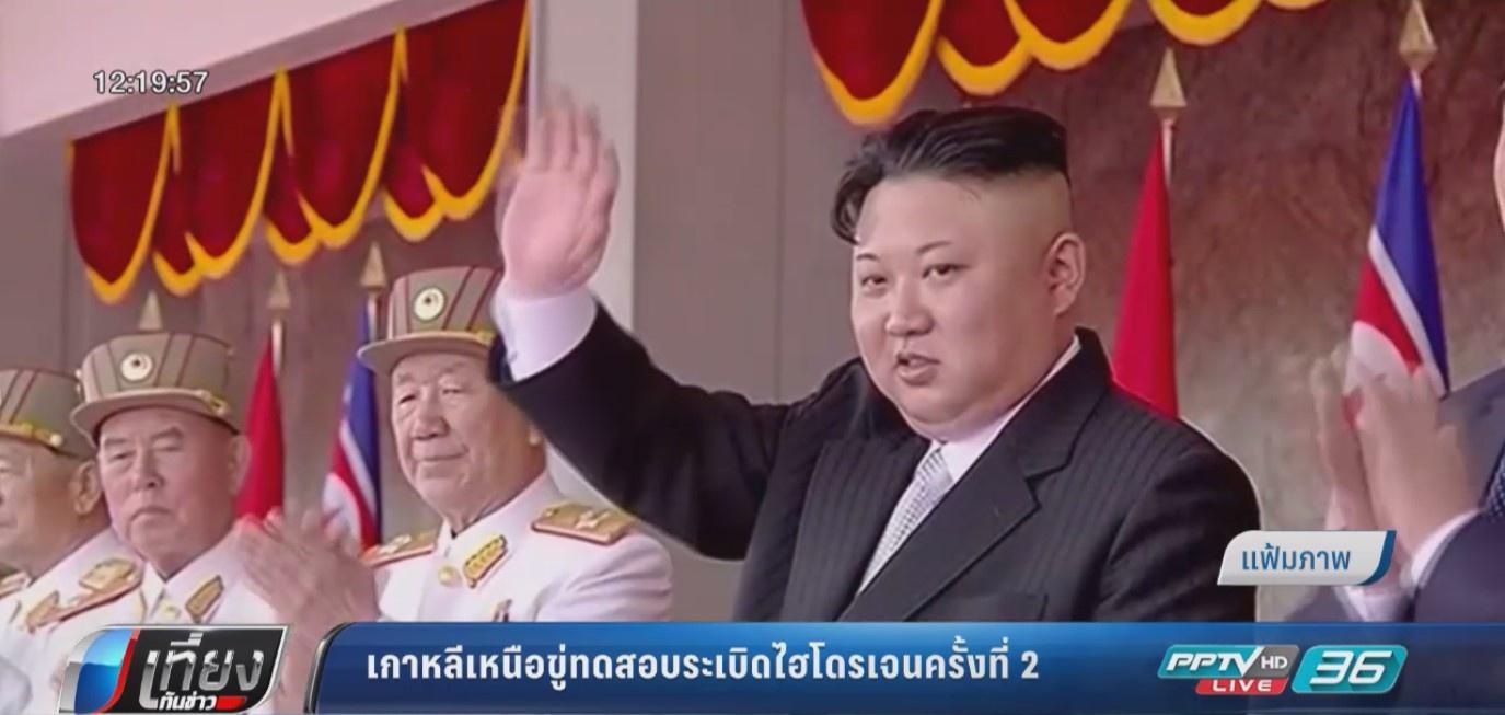 เกาหลีเหนือขู่ทดลองระเบิดไฮโดรเจนรอบสอง