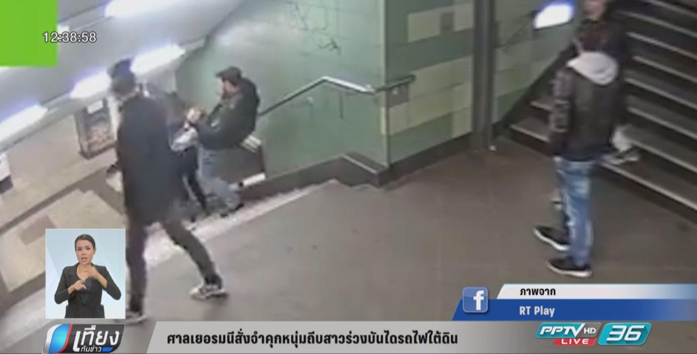 ศาลเยอรมนีสั่งจำคุกหนุ่มถีบสาวร่วงบันไดรถไฟใต้ดิน