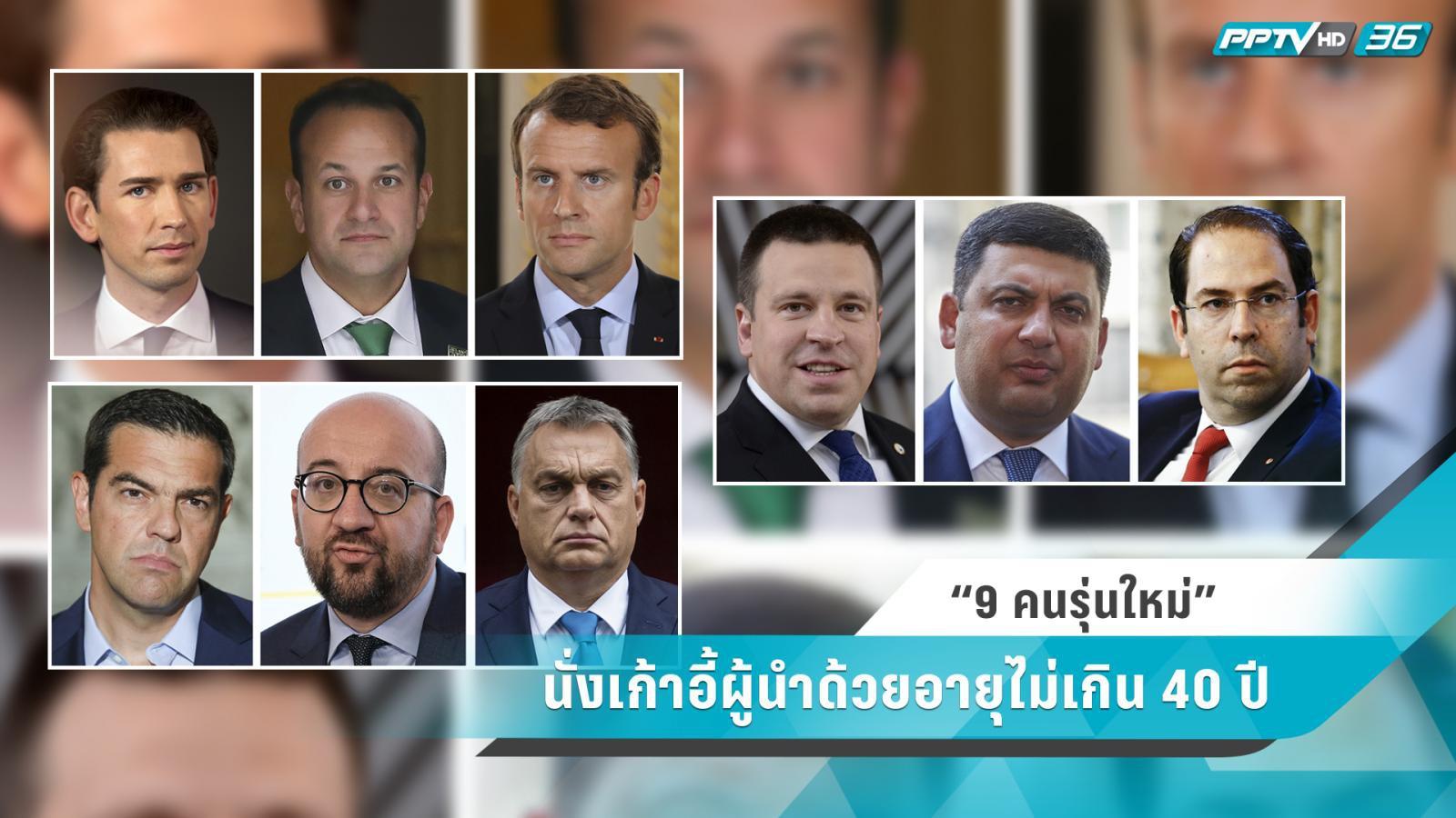 9 คนรุ่นใหม่ที่นั่งเก้าอี้ผู้นำด้วยอายุไม่เกิน 40 ปี