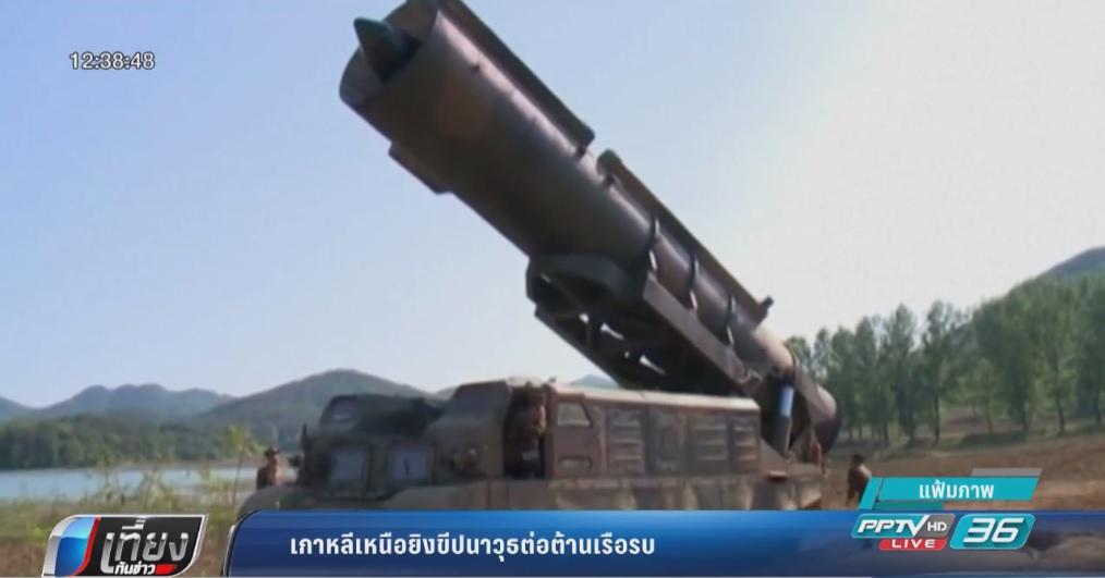 เกาหลีเหนือยิงขีปนาวุธต่อต้านเรือรบ