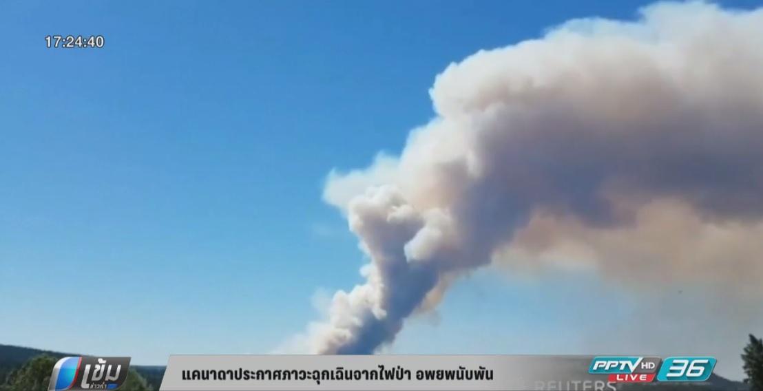 แคนาดาประกาศภาวะฉุกเฉินจากไฟป่ามากกว่า 180 จุด