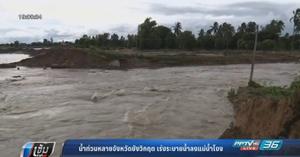 น้ำท่วมหลายจังหวัดยังวิกฤต เร่งระบายน้ำลงแม่น้ำโขง