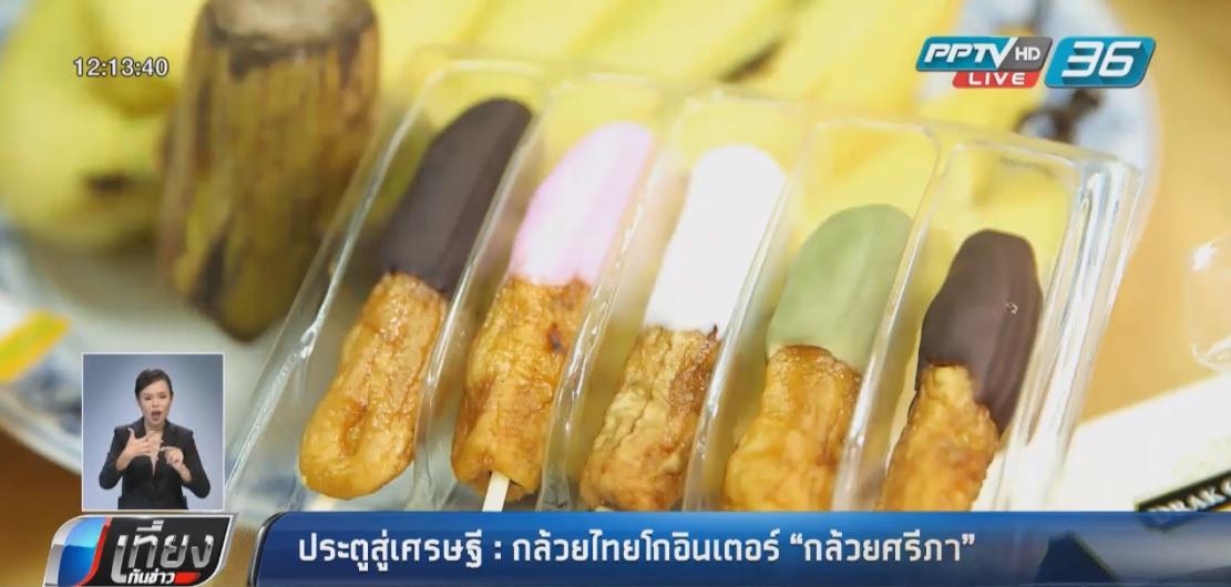"""ประตูสู่เศรษฐี : กล้วยไทยโกอินเตอร์ """"กล้วยศรีภา"""""""