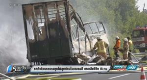 รถทัวร์ชนรถบรรทุกก่อนไฟลุกท่วมในเยอรมนี คาดเสียชีวิต 18 คน