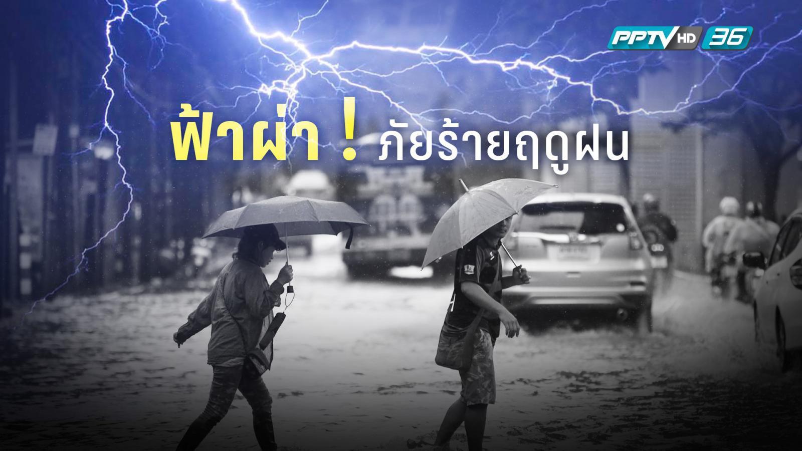 ฟ้าผ่า ! ภัยร้ายฤดูฝน