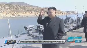 เกาหลีเหนืออ้างสหรัฐ เกาหลีใต้ส่งกลุ่มก่อการร้ายลอบสังหาร คิม จอง อึน