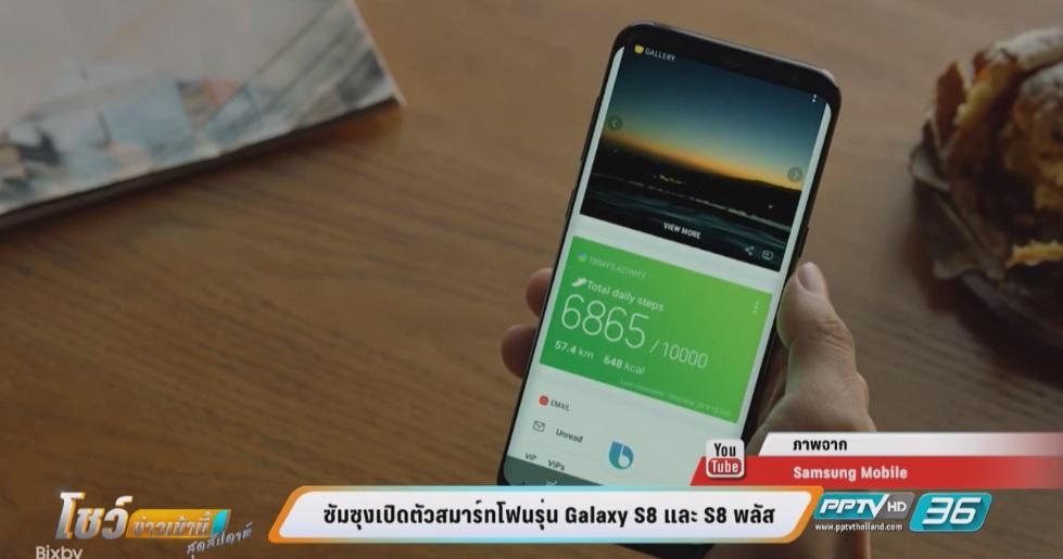 ซัมซุงเปิดตัวสมาร์ทโฟนรุ่น Galaxy S8 และ S8 พลัส