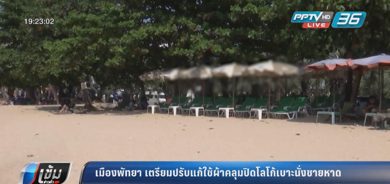 เมืองพัทยา เตรียมปรับแก้ใช้ผ้าคลุมปิดโลโก้เบาะนั่งชายหาด