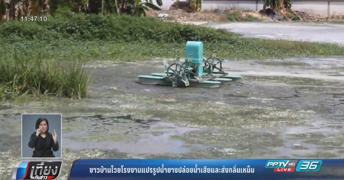 ชาวบ้านโวยโรงงานแปรรูปน้ำยางปล่อยน้ำเสียและส่งกลิ่นเหม็น
