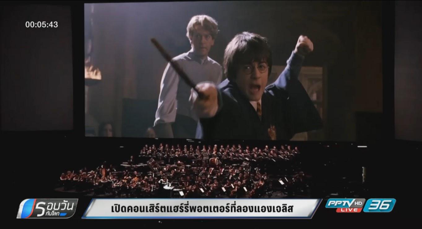 """เปิดคอนเสิร์ต """"แฮร์รี่ พอตเตอร์"""" ที่ลองแองเจลิส"""