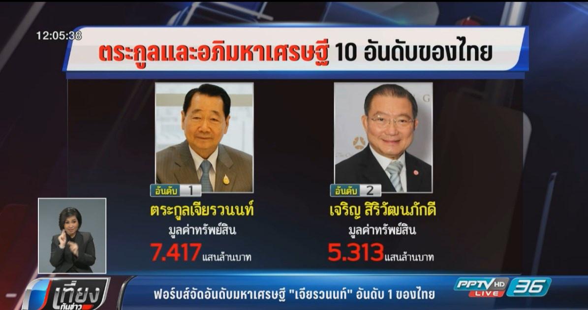 ฟอร์บส์ จัดอันดับมหาเศรษฐี เจียรวนนท์ อันดับ 1 ของไทย