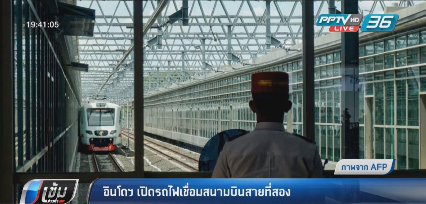 อินโดฯ เปิดรถไฟเชื่อมสนามบินสายที่สอง