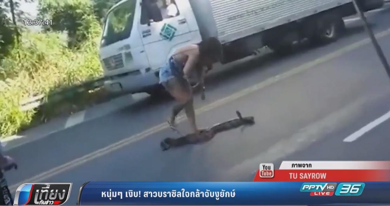 หนุ่มๆ มีเงิบ! สาวบราซิลใจกล้าจับงูยักษ์กลางถนน