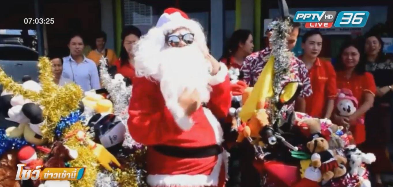 ลุงซานต้าขี่รถจักรยานยนต์ แจกตุ๊กตาและขนมเด็กทั่วเมืองตราด