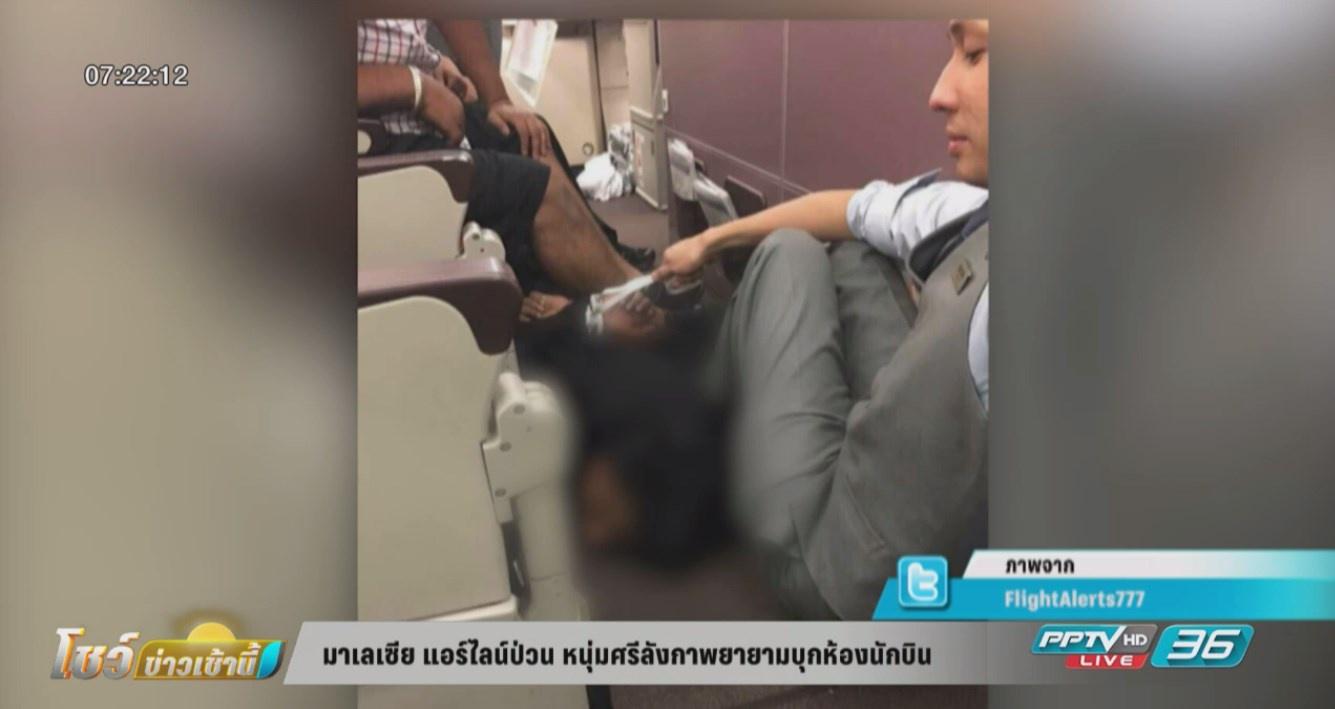มาเลเซียแอร์ไลน์สป่วน หนุ่มศรีลังกาพยายามบุกห้องนักบิน