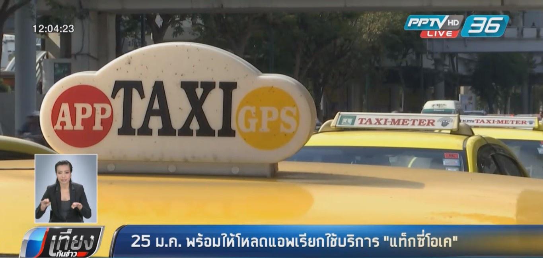 """25 ม.ค.พร้อมให้โหลดแอพเรียกใช้บริการ """"แท็กซี่โอเค"""""""