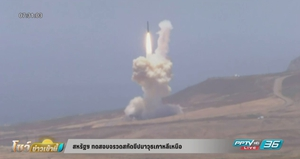 สหรัฐฯทดสอบจรวดสกัดขีปนาวุธเกาหลีเหนือ