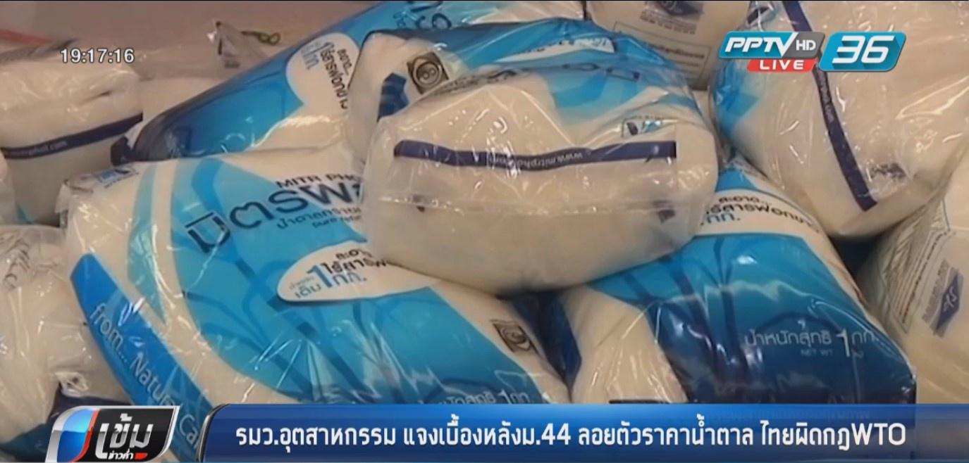 รมว.อุตฯ แจงม.44 ลอยตัวราคาน้ำตาล เหตุไทยผิดกฎองค์การค้าโลก