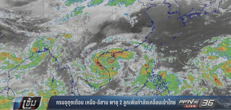 กรมอุตุฯเตือน เหนือ-อีสาน พายุ 2 ลูกเพิ่มกำลังเคลื่อนเข้าไทย