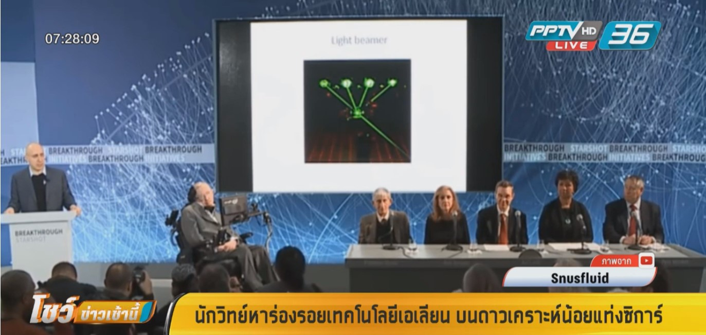 นักวิทย์หาร่องรอยเทคโนโลยีเอเลียน บนดาวเคราะห์น้อยแท่งซิการ์