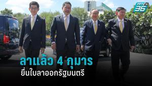 เปิดใจ !! 4 กุมาร ยัน ไม่ยึดติดตำแหน่ง ชี้ ลาออกเอง เพื่อบ้านเมือง