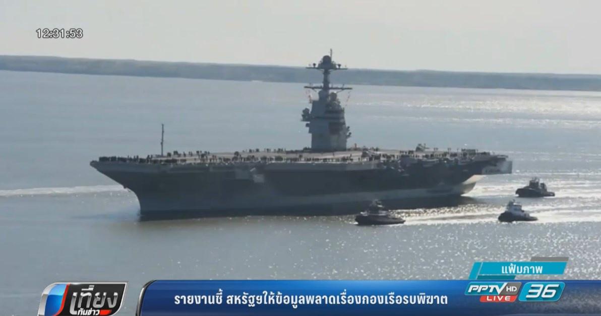 แหกตา? กองเรือรบสหรัฐฯยังไม่ถึงคาบสมุทรเกาหลี