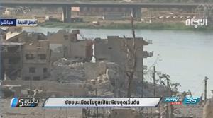 ฟื้นฟูเมือง - ประสานรอยร้าวชาวมุสลิม 2 นิกาย  ภารกิจเร่งด่วนหลังยึดเมืองโมซูลคืน