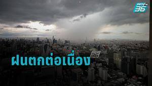 พยากรณ์อากาศวันนี้ อุตุฯ เตือน ไทยฝนตกต่อเนื่อง – กทม. มีปริมาณฝน 40%