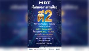 รถไฟฟ้า MRT เปิดให้บริการถึงตี 2 ในวันที่ 31 ธ.ค.60