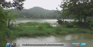 เร่งพร่องน้ำในอ่างกักเก็บหลายแห่ง รับมือฝนตกหนักต่อเนื่อง