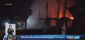 ไฟไหม้บ้านไม้ทรงไทยวอดทั้งหลังสูญกว่า 5 ล้านบาท