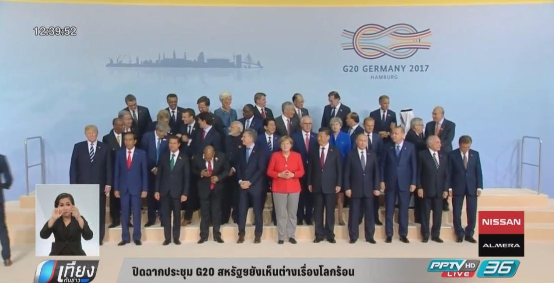 ปิดฉากประชุมสุดยอดผู้นำ สหรัฐฯ ยังเห็นต่างเรื่องโลกร้อน