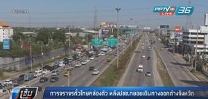 การจราจรทั่วไทยคล่องตัว หลังปชช.ทยอยเดินทางออกต่างจังหวัด
