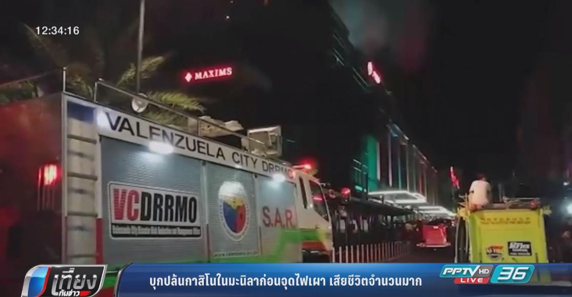 คนร้ายบุกปล้นกาสิโนในมะนิลาก่อนจุดไฟเผา ตาย 36 คน