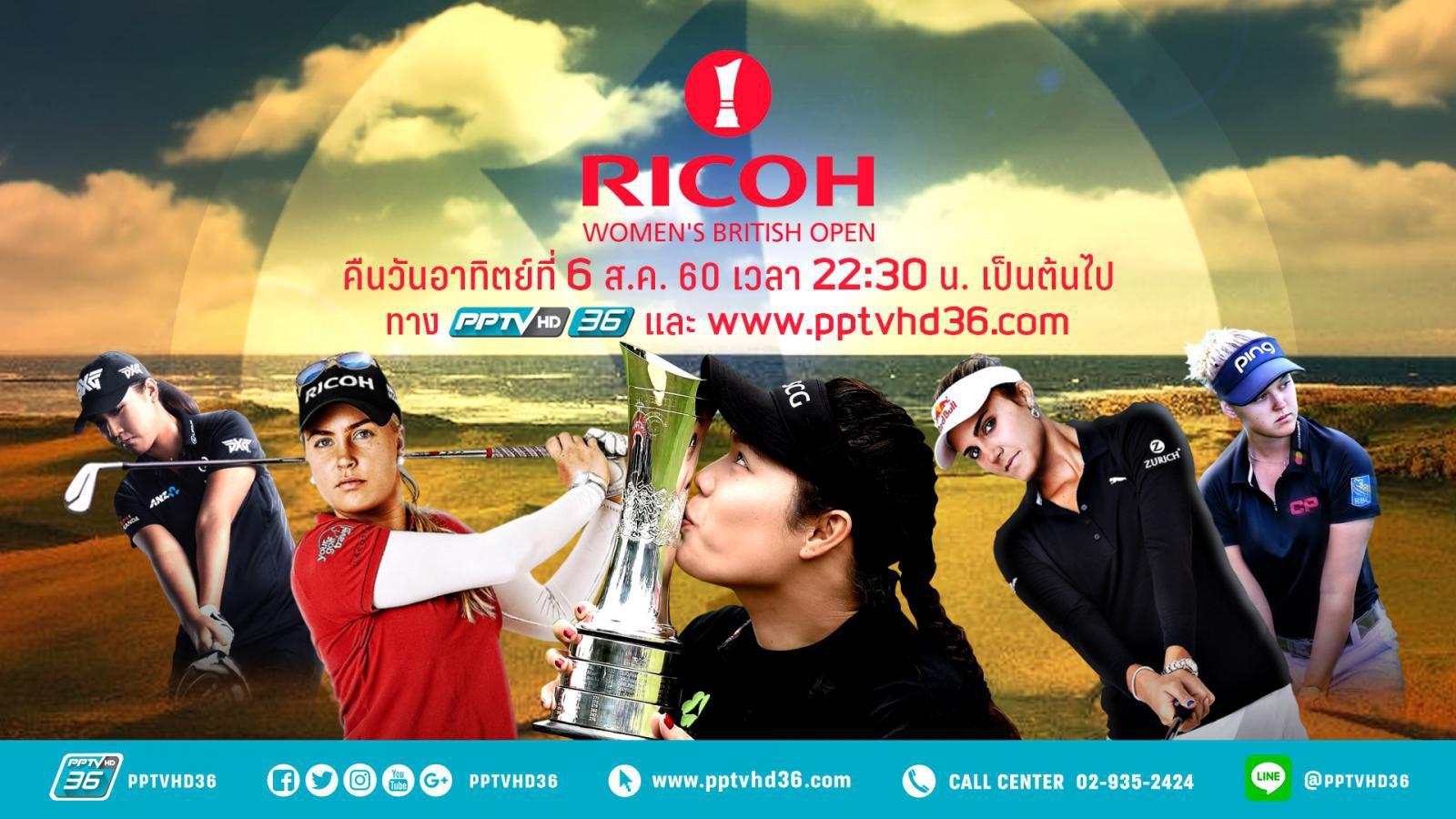"""พีพีทีวี ชวนลุ้น โปรกอล์ฟสาวไทยใน """"วีเมน บริติช โอเพ่น 2017"""""""