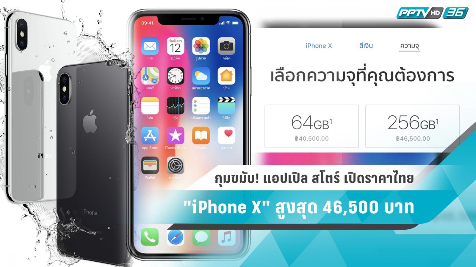 """กุมขมับ! แอปเปิล สโตร์ เปิดราคาไทย """"iPhone X"""" สูงสุด 46,500 บาท"""