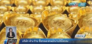 บริษัท-ห้าง-ร้าน ซื้อทองแจกพนักงานปีนี้ลดลง
