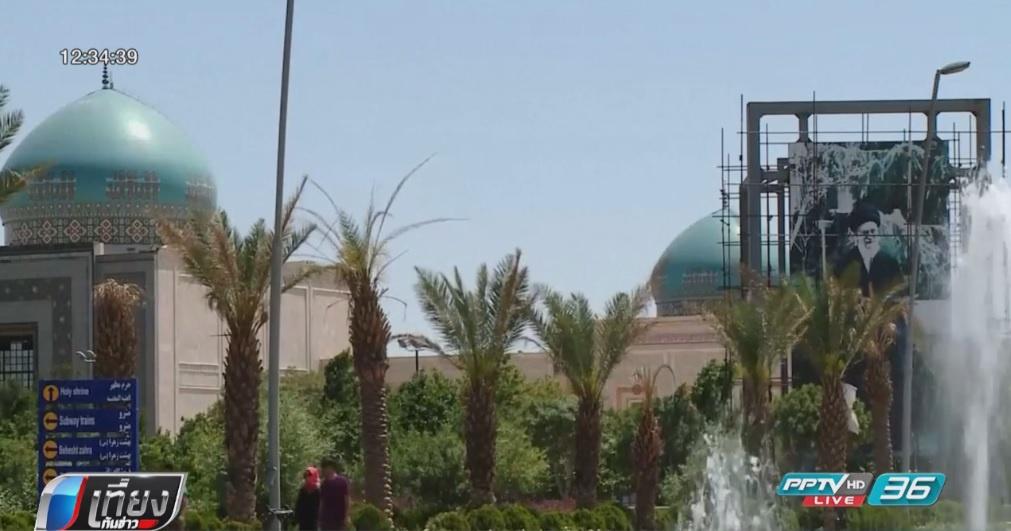 เผยคนร้ายโจมตีกรุงเตหะรานเป็นสมาชิกไอเอสในอิหร่าน