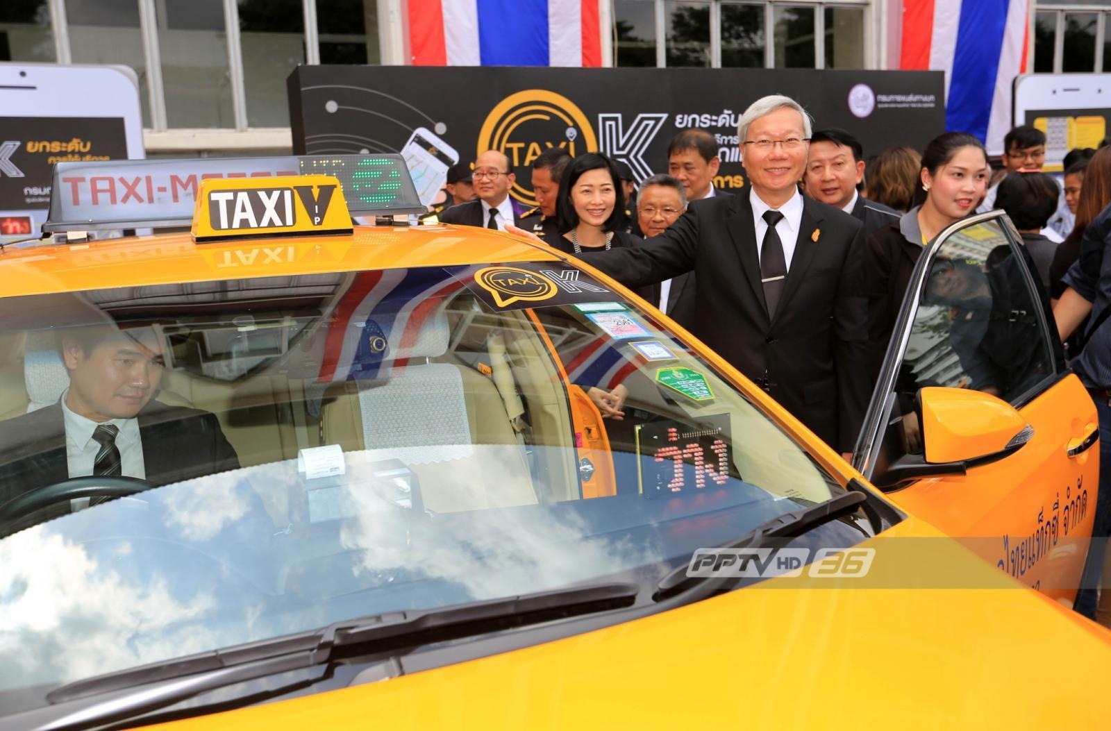 """คมนาคม ส่ง """"แท็กซี่โอเค"""" ท้าชนแกร็บ-อูเบอร์"""