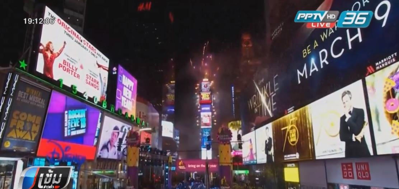 นิวยอร์กเคาท์ดาวน์กันท่ามกลางอุณหภูมิติด -12 องศา
