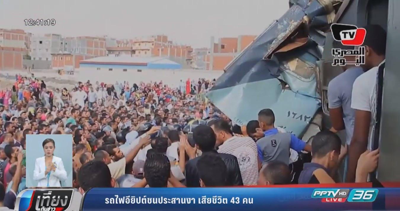 รถไฟอียิปต์ชนประสานงา ตาย 43 คน