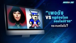 """""""เพจดัง vs.กฎท่องโลกออนไลน์ปี'60"""" กระทบหรือไม่?"""