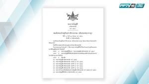 """ราชกิจจานุเบกษาประกาศ """"ภาษีสรรพสามิตใหม่"""" เริ่มใช้หลัง 180 วัน"""