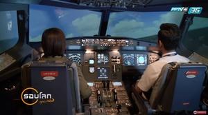 """""""กรุณา"""" ยกให้ """"ปริศนาการหายไปของ MH370"""" เป็นเรื่องที่ทำยากสุด"""