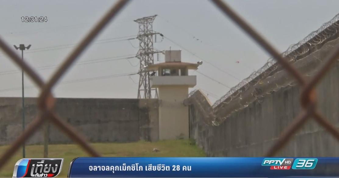 นักโทษในเรือนจำเม็กซิโกยกพวกตีกันตาย 28 คน