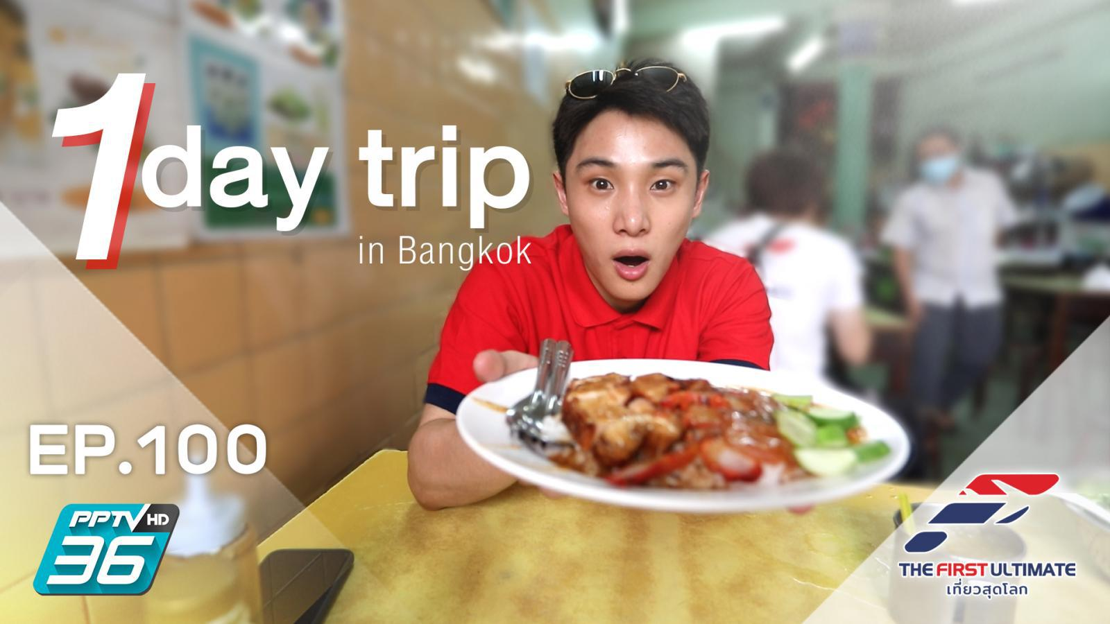 1 Day trip in Bangkok, Thailand ตอนที่ 1 : Joonior
