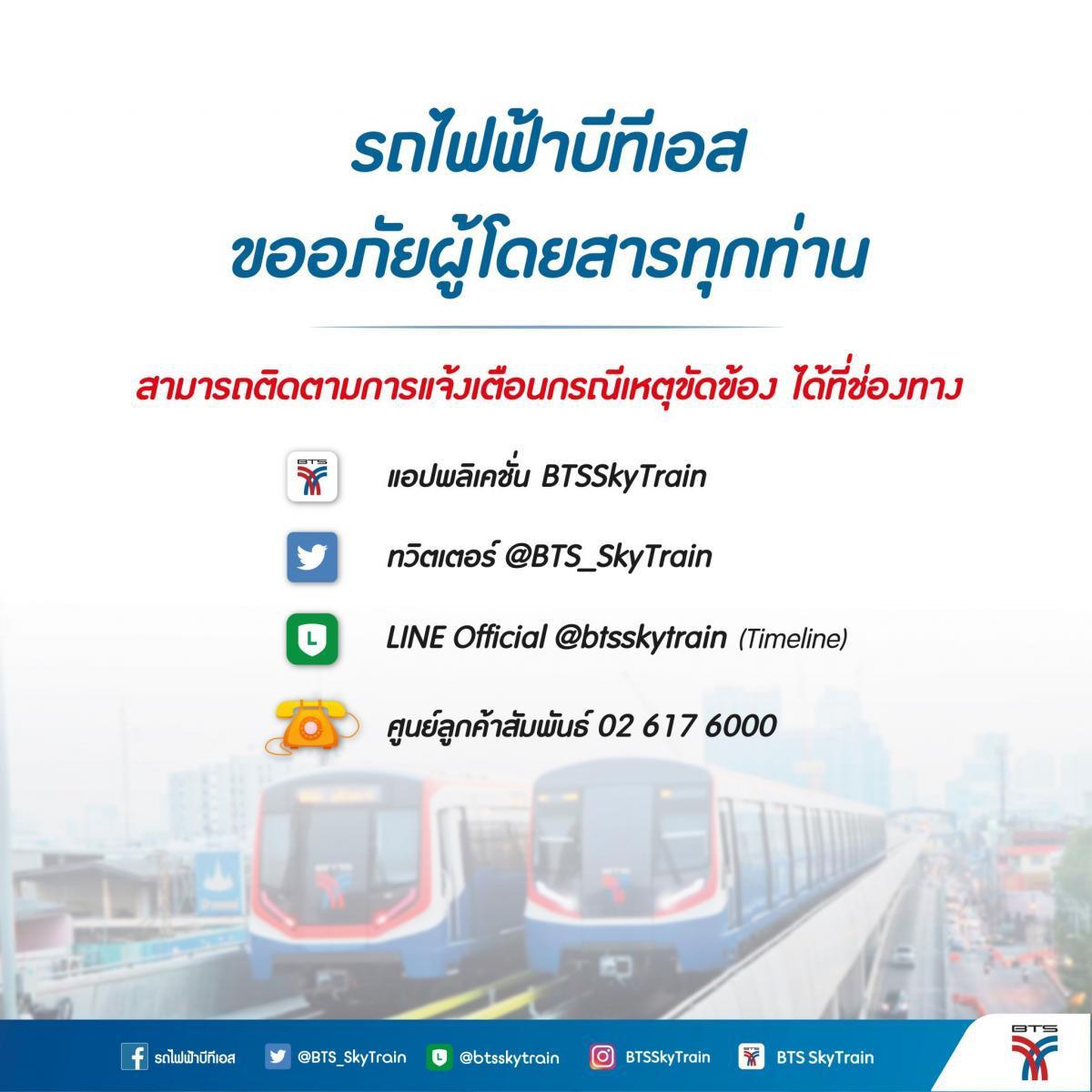 อัปเดต รถไฟฟ้า BTS ขัดข้อง ให้บริการตามปกติครบทั้ง 9 สถานี (เคหะฯ-สำโรง)