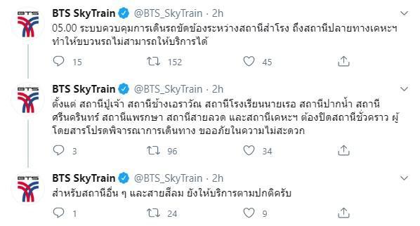 รถไฟฟ้า BTS สำโรง-เคหะ ขัดข้องตั้งแต่ตีห้า ปชช.รอยาวล้นสถานี