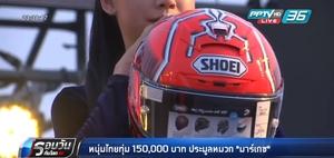 """หนุ่มไทยทุ่ม 150,000 บาทประมูลหมวก """"มาร์เกซ"""""""