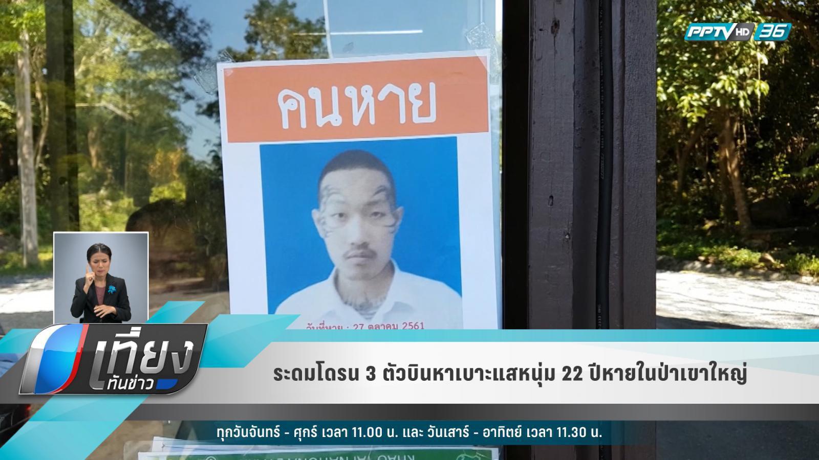 ระดมโดรน 3 ตัวบินหาเบาะแสหนุ่ม 22 ปีหายในป่าเขาใหญ่